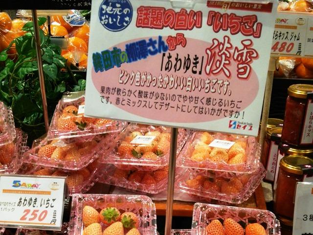苺20150128001