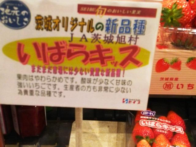 苺20150128002