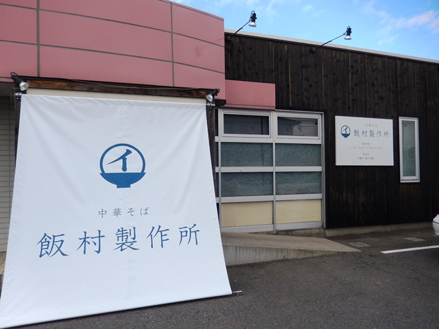 飯村20150124001