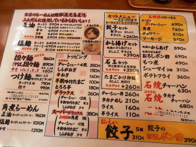 鰹味20150125002