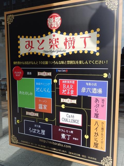 みと楽横丁20150128001