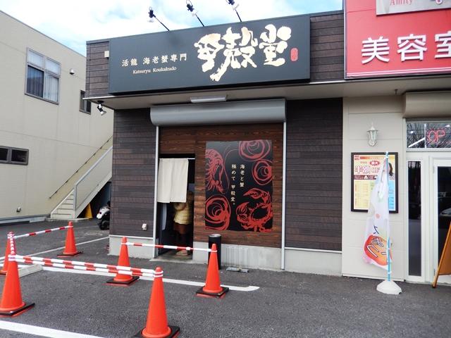 甲殻堂20150209001