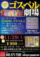 gospelgekijo1_20150101043144530.jpg