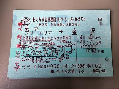 ticket-otonabi