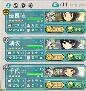 KanColle-150811-20475715.png
