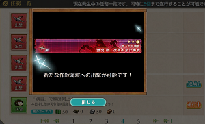 KanColle-150813-11210295.png