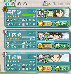 KanColle-150813-16122710.png