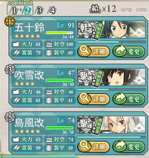 KanColle-150813-16123152.png