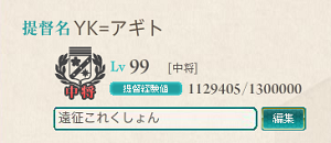 KanColle-150816-22221092.png
