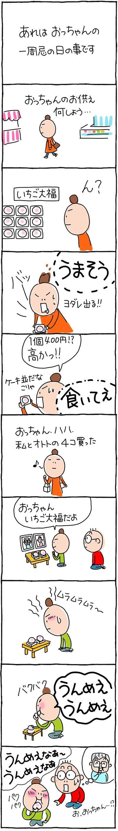 180410いちご大福