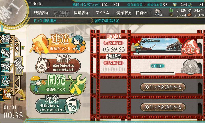 艦これ[20150101-003558]
