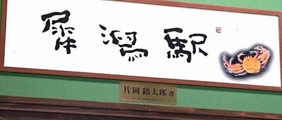 【犀潟駅】-1