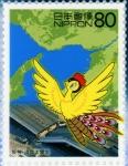 阪神・淡路大震災(20世紀デザイン切手)