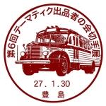 テーマティク出品者の会小型印(2015)