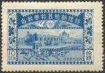 郵便創始50年(10銭)