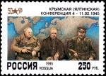 ロシア・ヤルタ会談