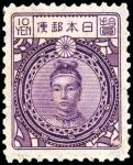 新高額切手(10円)