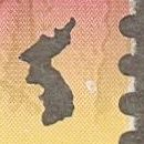韓国・半島切抜き普通切手(部分)