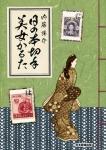 日の本切手 美女かるた・表紙