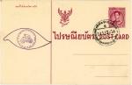タイ・第6回アジア競技大会局