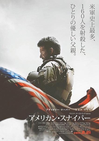 「アメリカン・スナイパー」