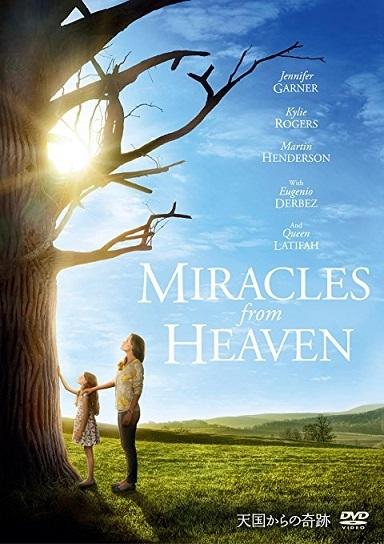 「天国からの奇跡」