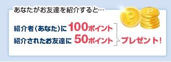 infoQ_友達紹介