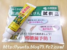薬用ハミガキ生葉EXの試供品サンプル
