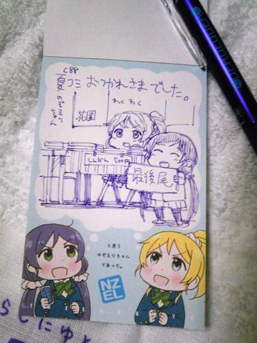 c88_nozoerichan.jpg