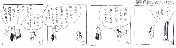 デザイン盗作~