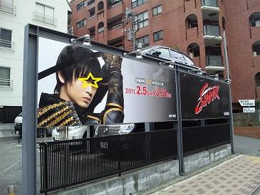 201102SHOCK乃木坂看板50