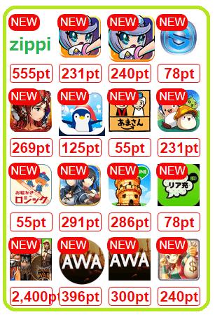 げん玉アプリ