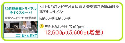 U-NEXT_201508150633463c8.png
