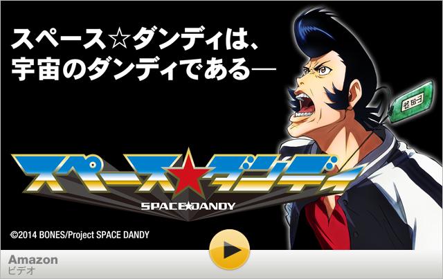 SpaceDandy_preplay_player__V364647308_.jpg