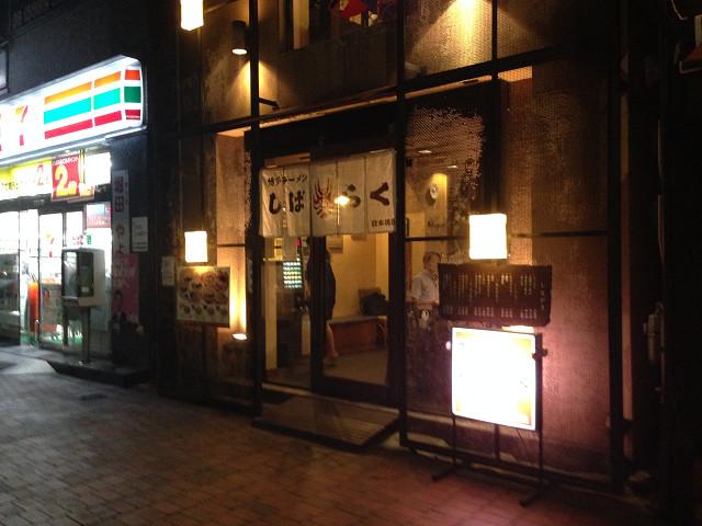 しばらく 日本橋店
