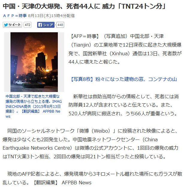 中国・天津の大爆発、死者44人に 威力「TNT24トン分」 (AFP=時事) - Yahoo!ニュース