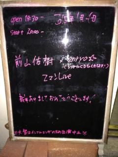 新年初ライブ!
