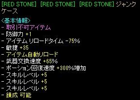 RedStone 15.08.10[14]