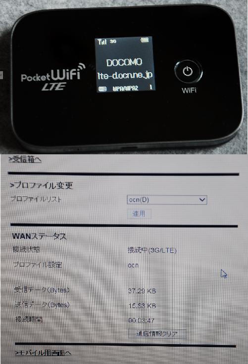 ポケットWi-Fi5