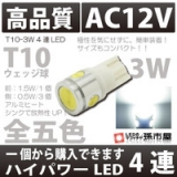 led-mago1shop_lbh4-w.jpg