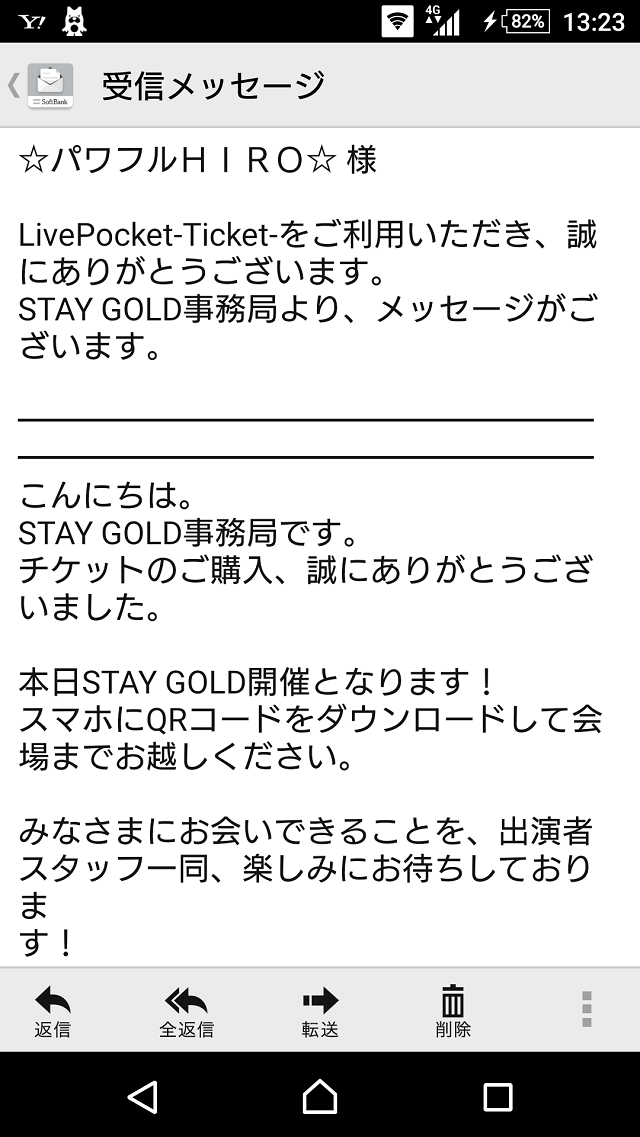 STAY GOLD 開催当日