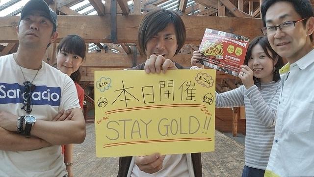 STAY GOLD 本日開催