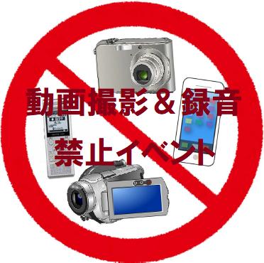 動画撮影&録音禁止イベント