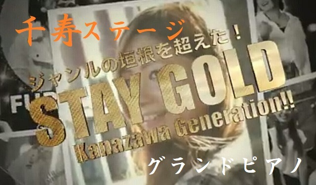 STAY GOLD Chizu