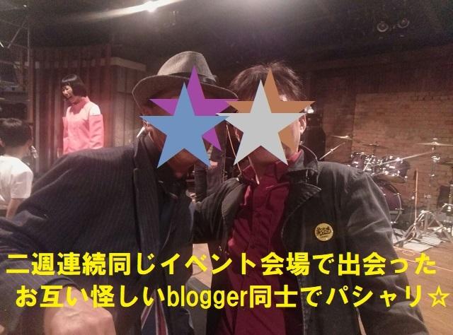 石富 blogger
