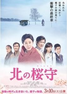 RGB「北の桜守」本B1ポスター