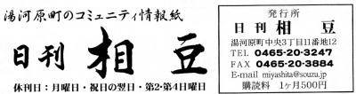 日刊相豆タイトル