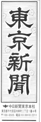 東京新聞タイトル