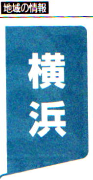 東京新聞横浜版