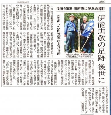 東京新聞4月16日朝刊伊能記事小